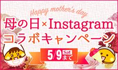 母の日×Instagramコラボキャンペーン