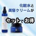 【エフキュアピエナ】プライムミスト&バリアクリームセット定期コース