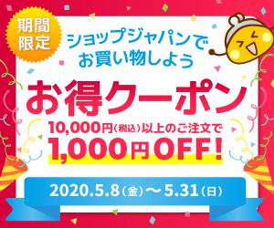 ショップジャパン×ちょびリッチコラボキャンペーン