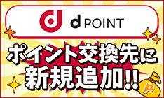 【交換先追加】dポイント