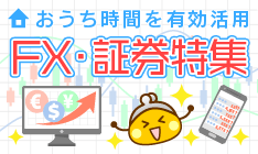 FX・証券特集_FXサービス