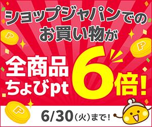 ShopJapan(ショップジャパン)×ちょびリッチ コラボ特集