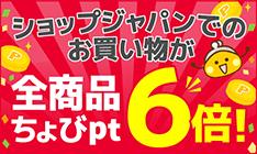 ショップジャパン×ちょびリッチコラボ特集2020.06