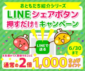 LINEでお友達紹介キャンペーン!