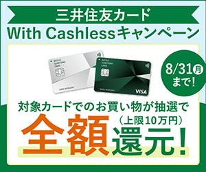 With Cashlessキャンペーン!抽選で全額還元!(上限10万円)