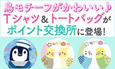 新ちょびグッズ追加_鳥モチーフトートバッグTシャツ