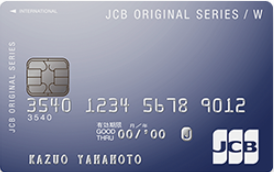 JCB ORIGINAL SERIES(JCBカード W)