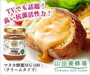 山田養蜂場 マヌカハニークリーム