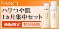 【ファンケル】エンリッチ