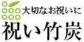 【祝い竹炭】TAKESUMI公式通販サイト