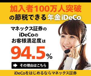 iDeCoを始めたい方、要Check!
