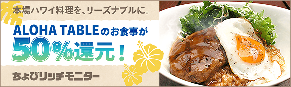 ちょびリッチモニター【ALOHA TABLE】