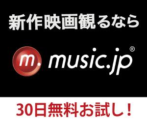 【即P】【music.jp】TVコース 30日間無料