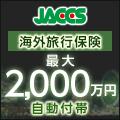 【ジャックス】横浜インビテーションカード