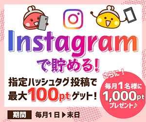 Instagramで貯める!キャンペーン