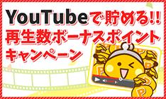 YouTubeで貯める!再生数ボーナスキャンペーン