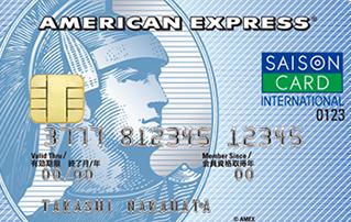 セゾンブルー・アメリカン・エキスプレス(R)・カード