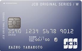 JCB ORIGINAL SERIES(JCBカード W)