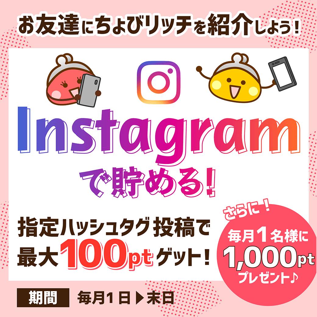 Instagramで貯める!