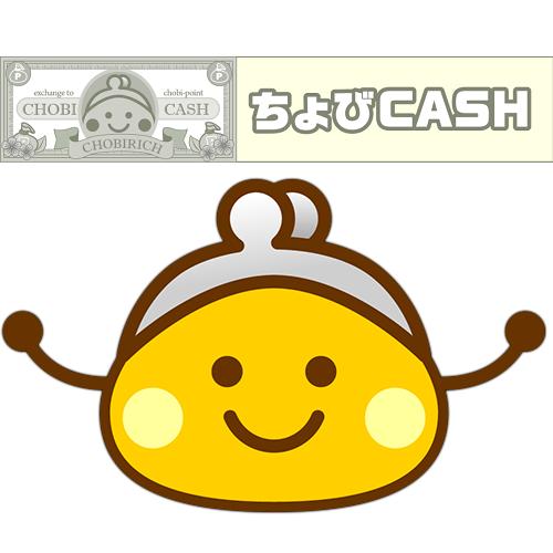 20200911172448_chobi_cash