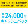 ソフトバンク光(株式会社ギガ・メディア)