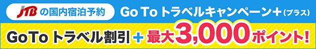 JTB/国内宿泊予約