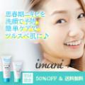ニキビ予防&デリケート肌のスキンケア「imani(イマニ)」