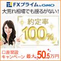 FXプライム byGMO