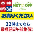 ネットオフ宅配買取申込(本&DVD買取コース)