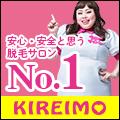 新・脱毛エステサロンKIREIMO(キレイモ)