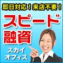 キャッシングサービス【スカイオフィスキャッシング】