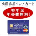 小田急ポイントカードOPクレジット