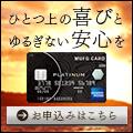 三菱UFJニコス「MUFGカード・プラチナ・アメリカン・エキスプレス・カード」