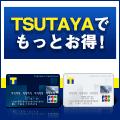 Tカード プラス(TSUTAYA発行)