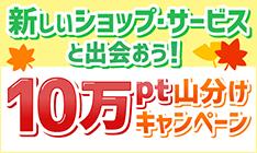 新しいショップと出会おう!10万pt山分けキャンペーン