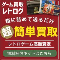宅配ゲーム買取のレトログ