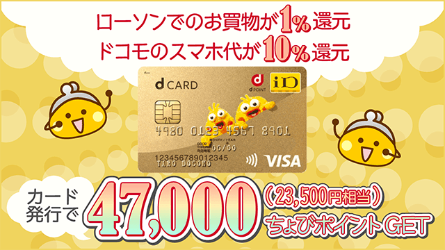 【NTTドコモ】dカード GOLD