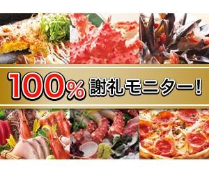 【全額還元】100%謝礼モニター!