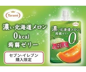 「濃い北海道メロン 0kcal蒟蒻ゼリー」店頭購入<ファミリーマート限定>