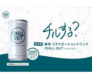 「CHILL OUT(チルアウト」店頭購入