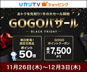 期間限定ptアップ中★ひかりTVショッピング(既存購入)