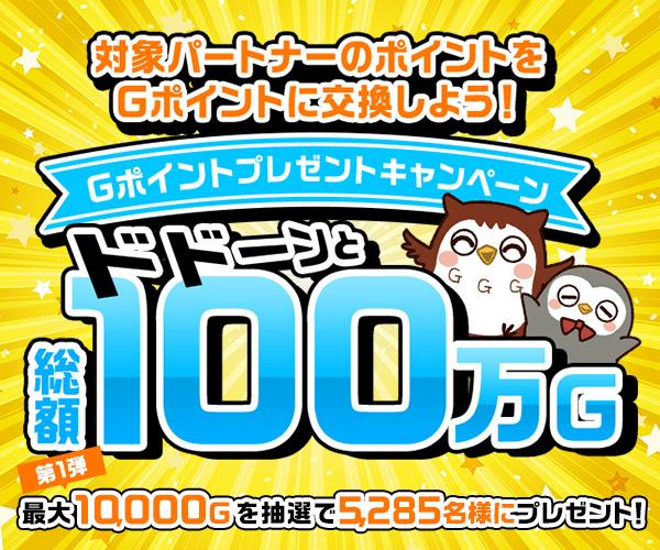 ドドーンと総額100万Gポイントプレゼントキャンペーン第1弾