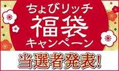 ちょびリッチ福袋キャンペーン 抽選発表