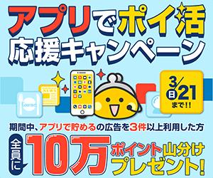 アプリでポイ活応援キャンペーン