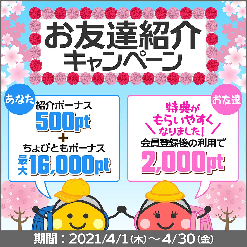 4月お友達紹介キャンペーン