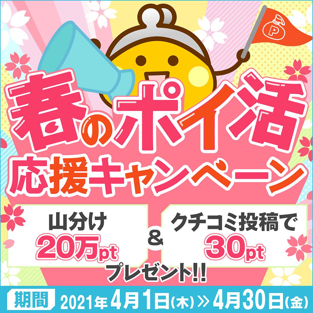 春のポイ活応援キャンペーン