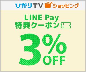 期間限定ptアップ★ひかりTVショッピング(既存購入)