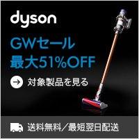 【Dyson】ダイソン公式オンラインストア