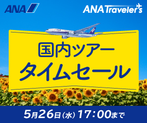国内ツアー【ANAトラベラーズ】