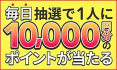 毎日だれかに1万円相当が当たるキャンペーン!